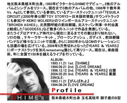 SHIMEプロフィール.jpg