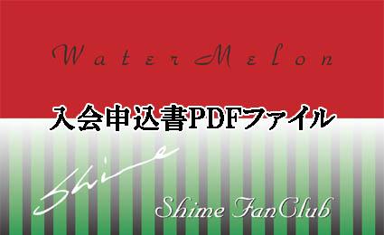 shime_funclub.jpg